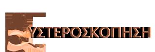 isteroskopisi-logo B